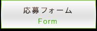 ⑤応募フォーム